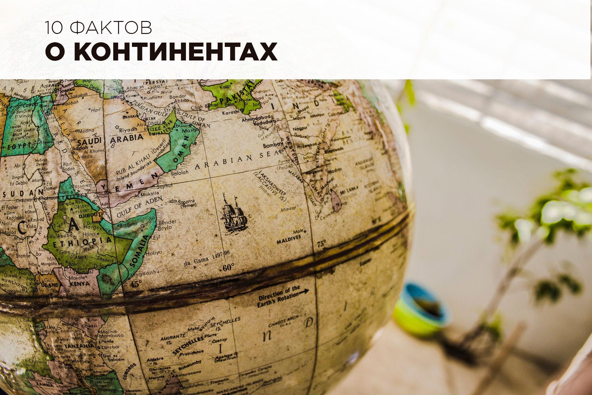 10 интересных фактов о континентах, которые вы должны знать