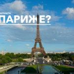 Средняя зарплата во Франции, Париж и уровень жизни