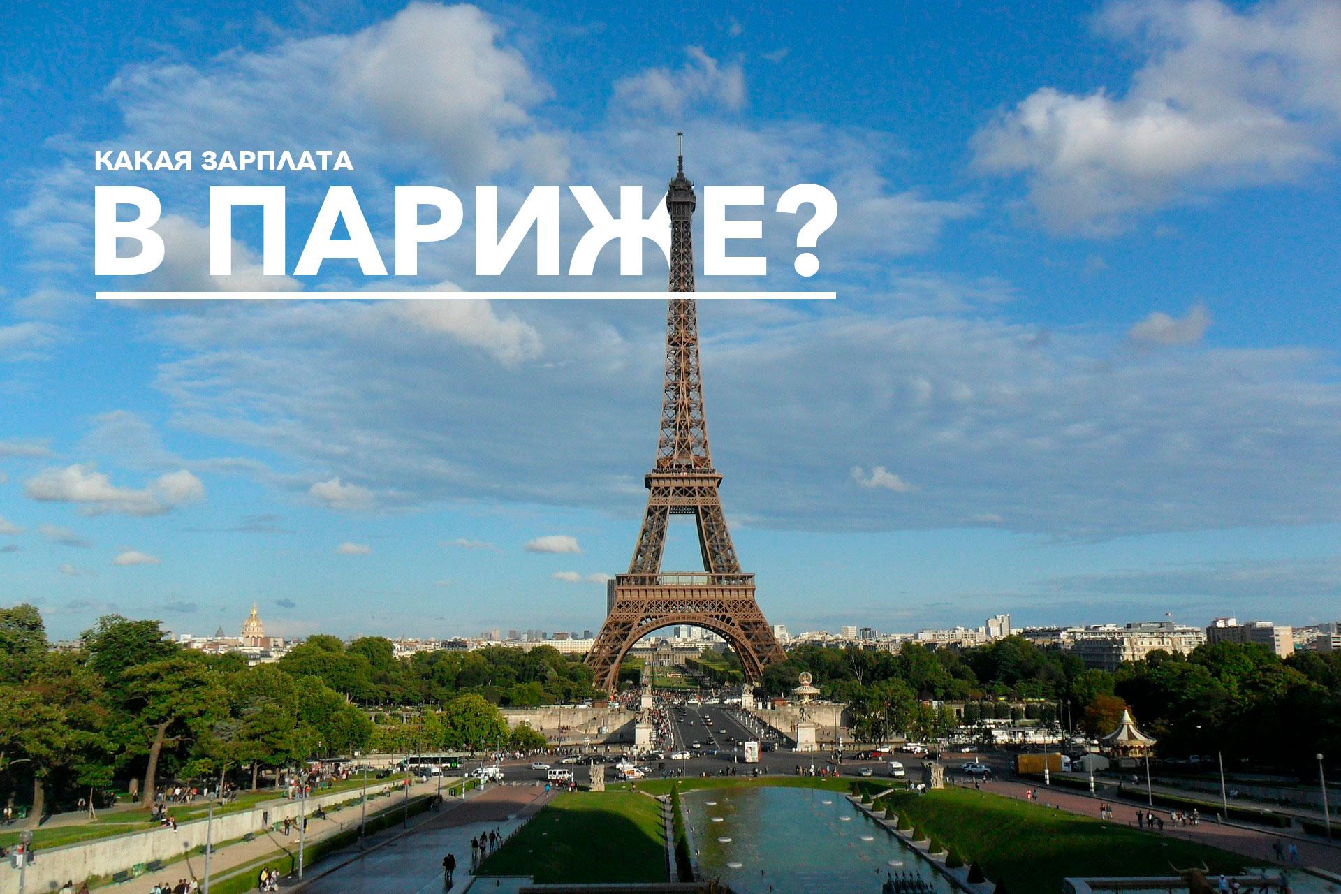 Средняя и минимальная зарплата во Франции Париж