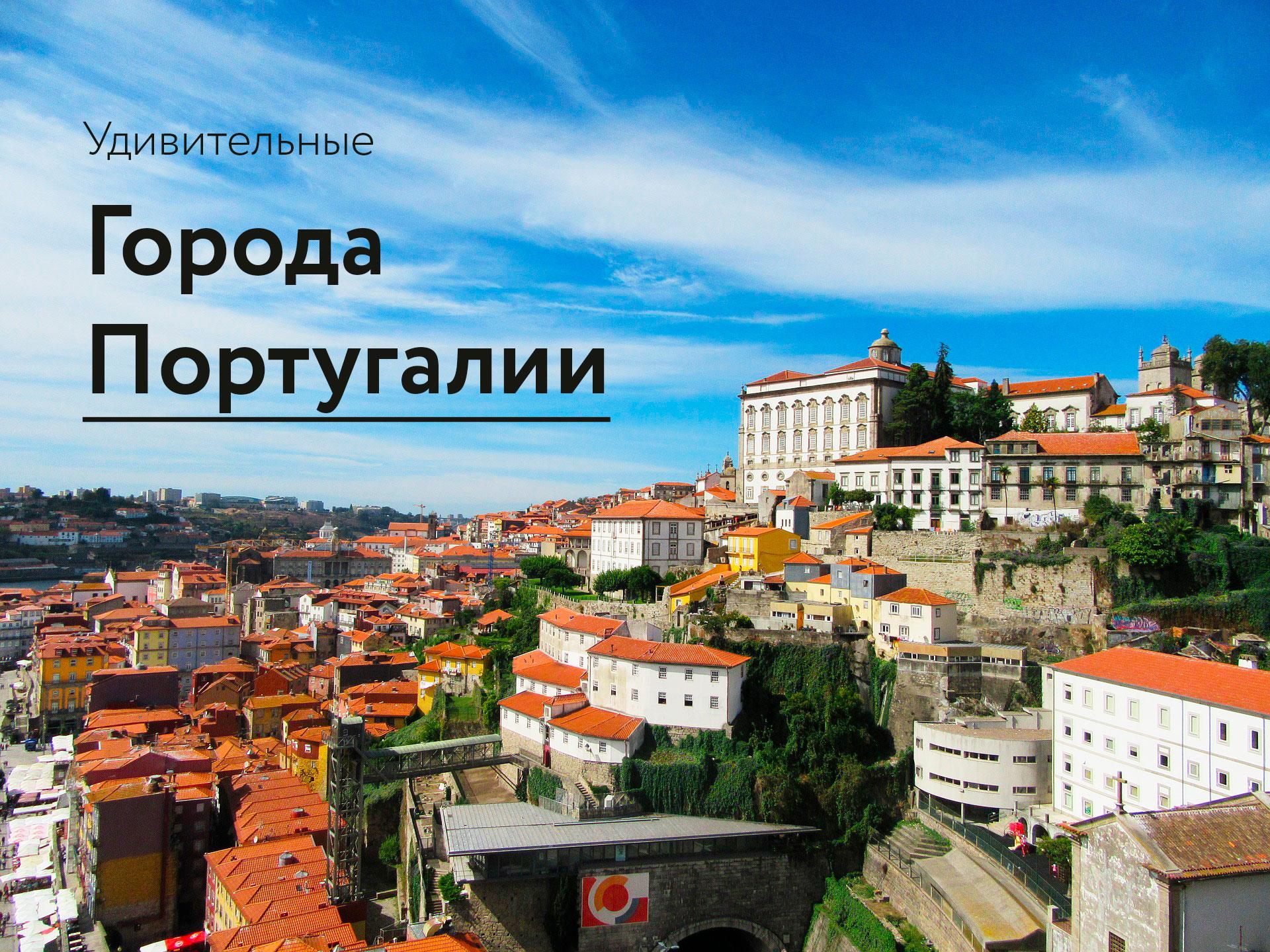 Удивительные Города Португалии