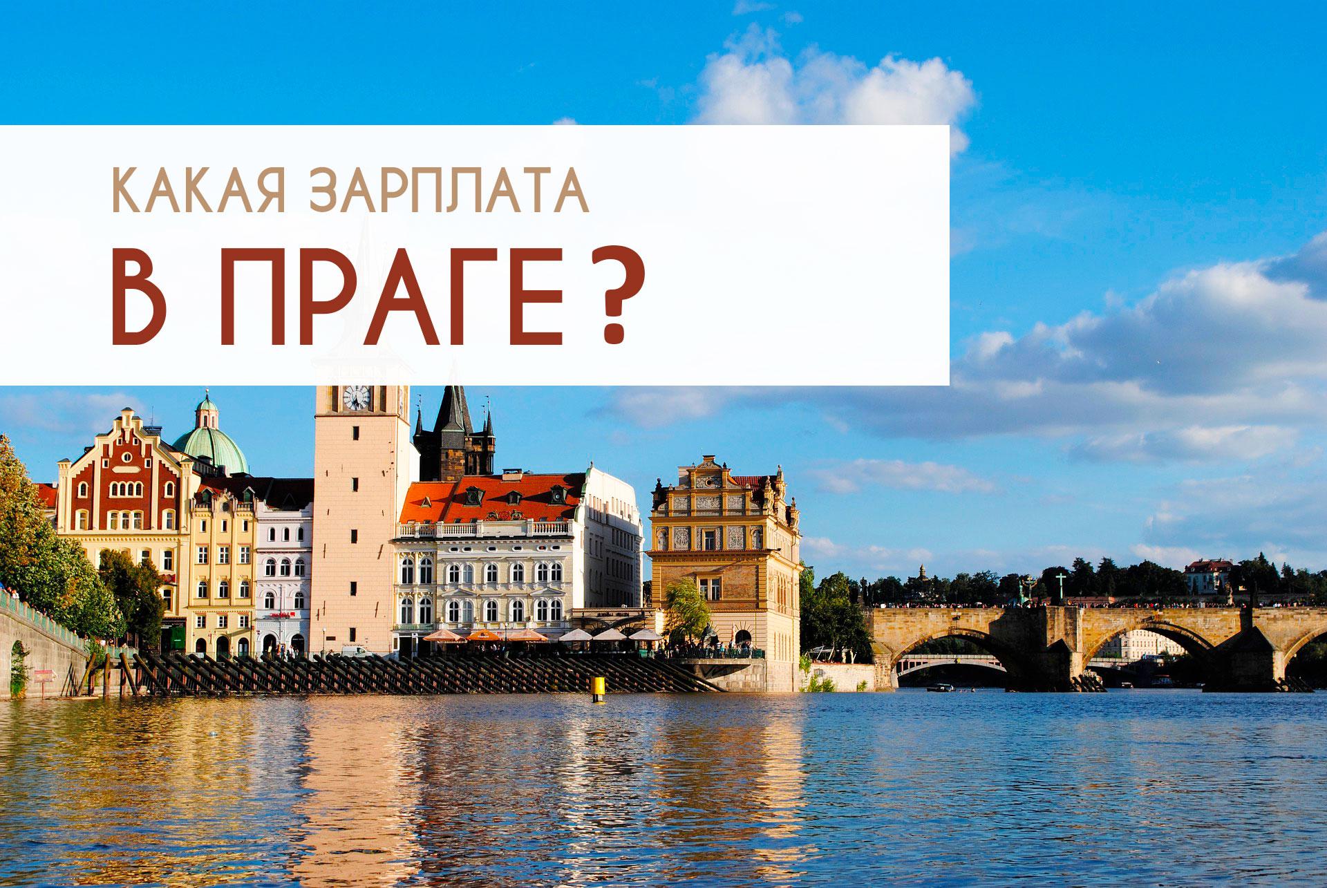 Средняя зарплата в Праге, Чехия и уровень жизни