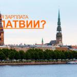 Средняя зарплата в Латвии, Рига и уровень жизни