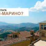 Минимальная и средняя зарплата в Сан-Марино