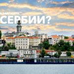 Средняя зарплата в Сербии, Берград и уровень жизни