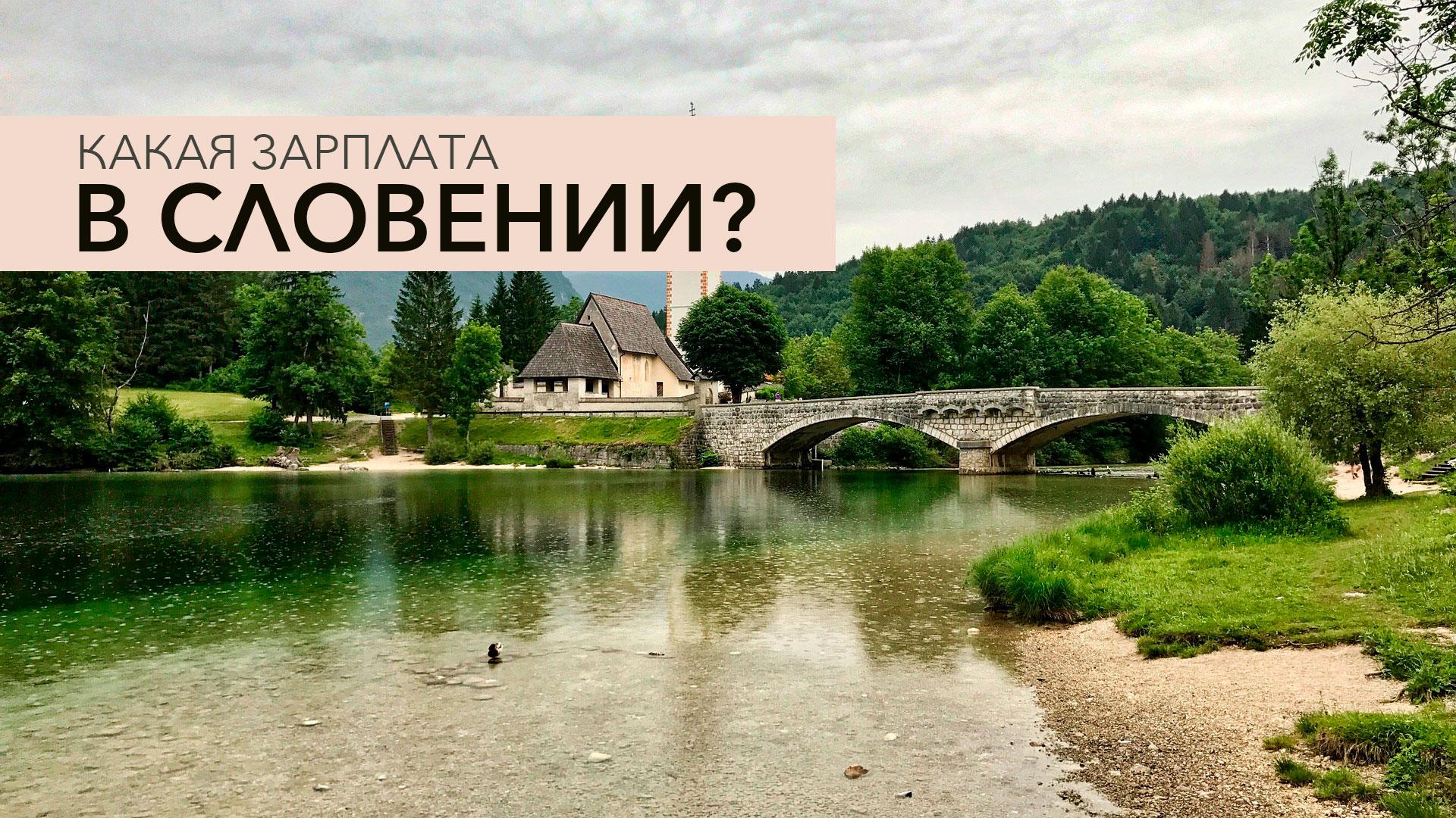 Средняя и минимальная зарплата в Любляне,Словения