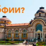 Средняя и минимальная зарплата в Болгарии София