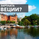 Средняя и минимальная зарплата в Швеци, Стокгольм