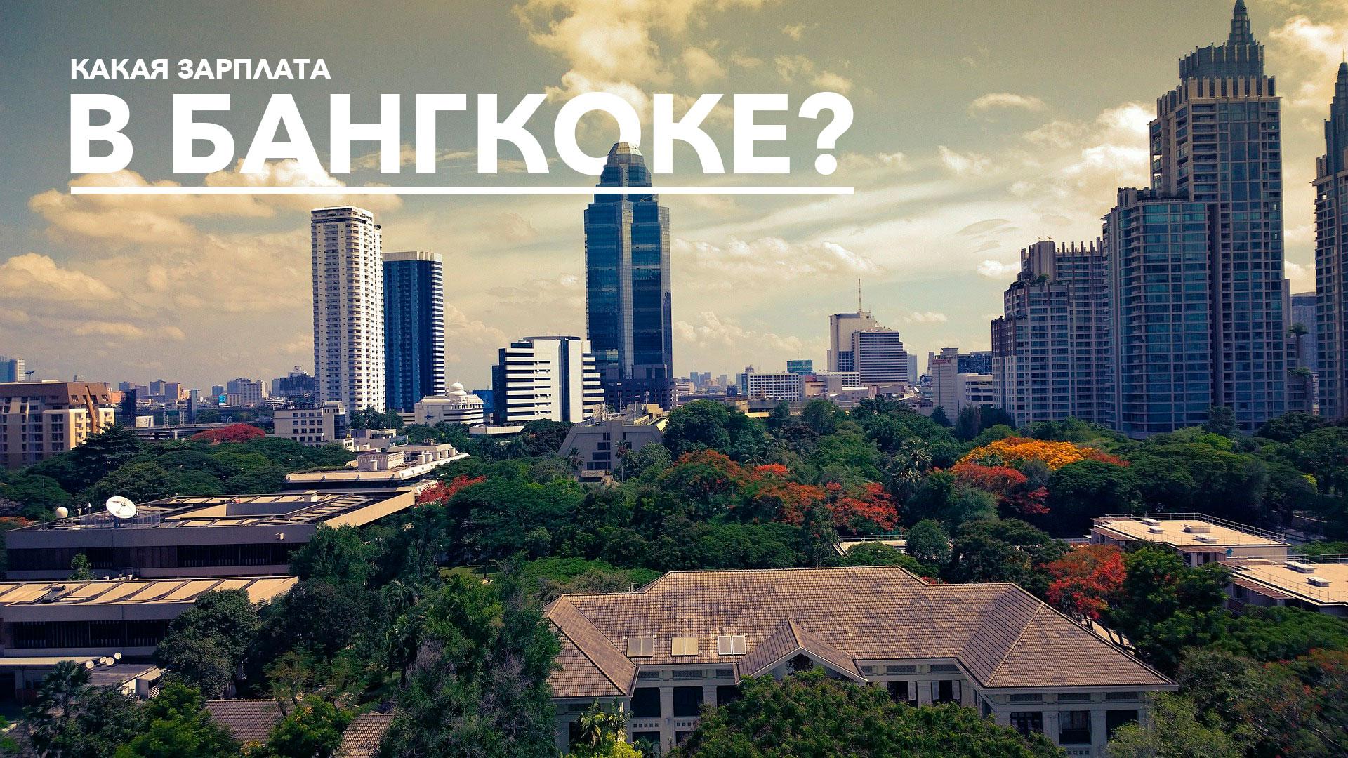 Средняя и минимальная зарплата в Тайланде Бангкок