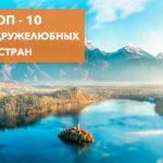 ТОП-10 Самых дружелюбных стран для туристов