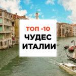 Достопримечательности Италии — лучшие 10 мест для туристов