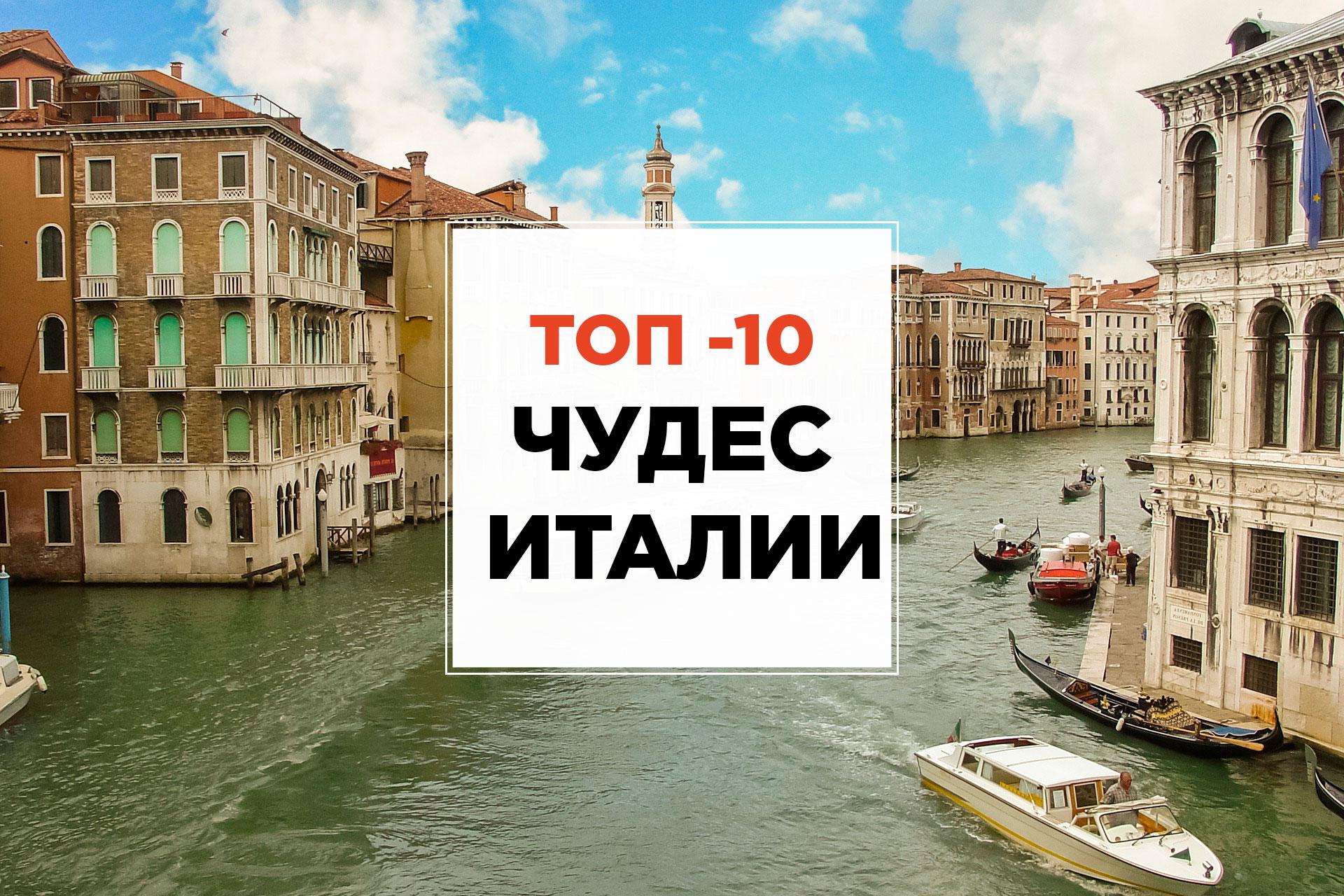 Достопримечательности Италии: 10 мест, которые необходимо посетить