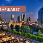 Зарплата в Польше, Варшаве и уровень жизни