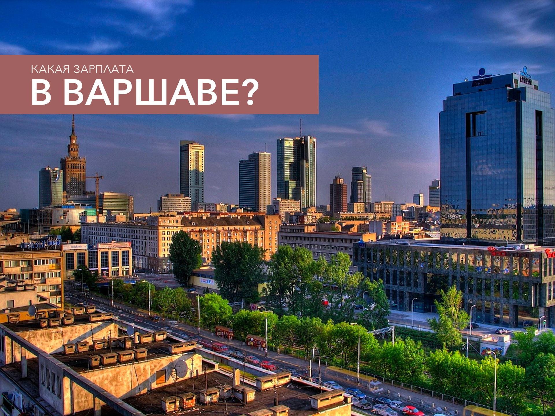 Минимальная исредняя зарплата в Варшаве