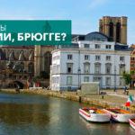 Цены в Бельгии, Брюгге — варианты бюджета для туриста