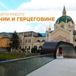 Как найти работу в Боснии и Герцеговине