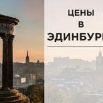 Цены в Эдинбурге, Шотландии — ежедневный бюджет туриста