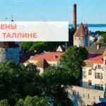 Стоимость жизни в Эстонии, Таллине — продукты, транспорт, аренда