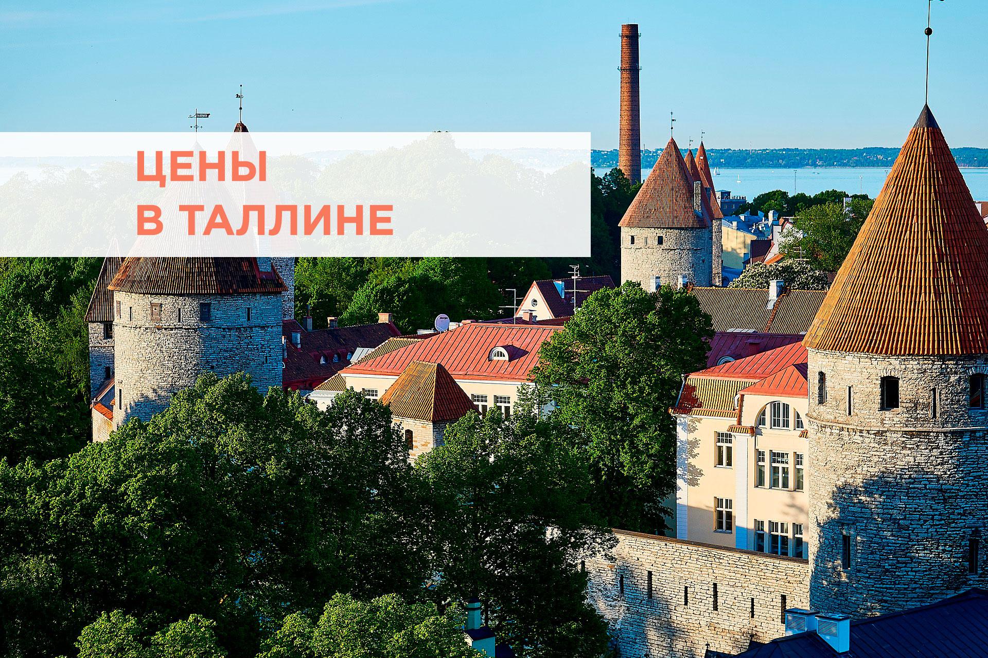 Цены в Эстонии, Таллине - на жизнь, продукты и транспорт