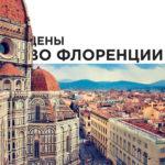 Цены во Флоренции, Италии — ежедневный бюджет туриста