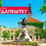 Цены в Венгрии, Будапешт - ежедневный бюджет туриста
