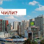 Как найти работу в Чили для граждан разных стран