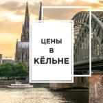 Цены в Германии, Кёльн — ежедневный бюджет туриста