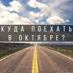 Куда поехать в октябре — лучшие направления Европы