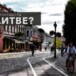 Как найти работу в Литве гражданам ЕС и других стран
