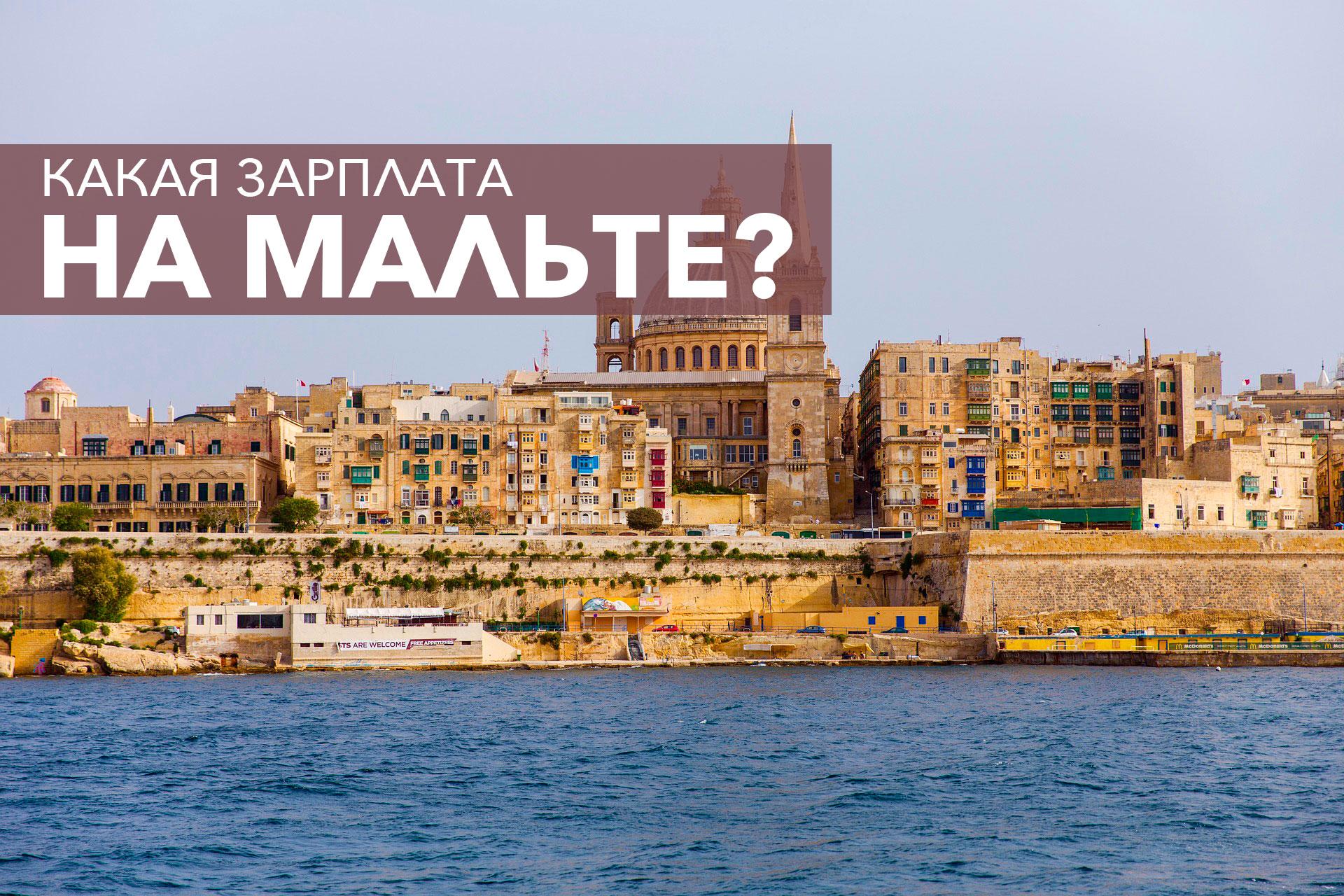 Средняя и минимальная зарплата на Мальте, Валлетте
