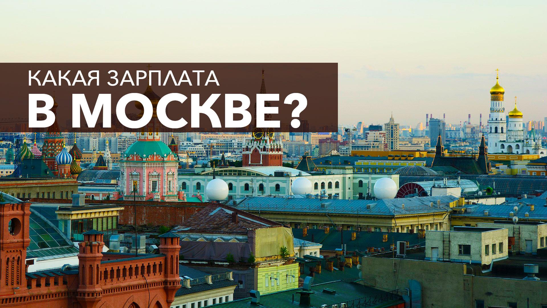 Средняя и минимальная зарплата в России, Москве
