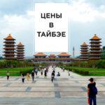 Цены в Тайбэе, Тайвань — ежедневный бюджет туриста
