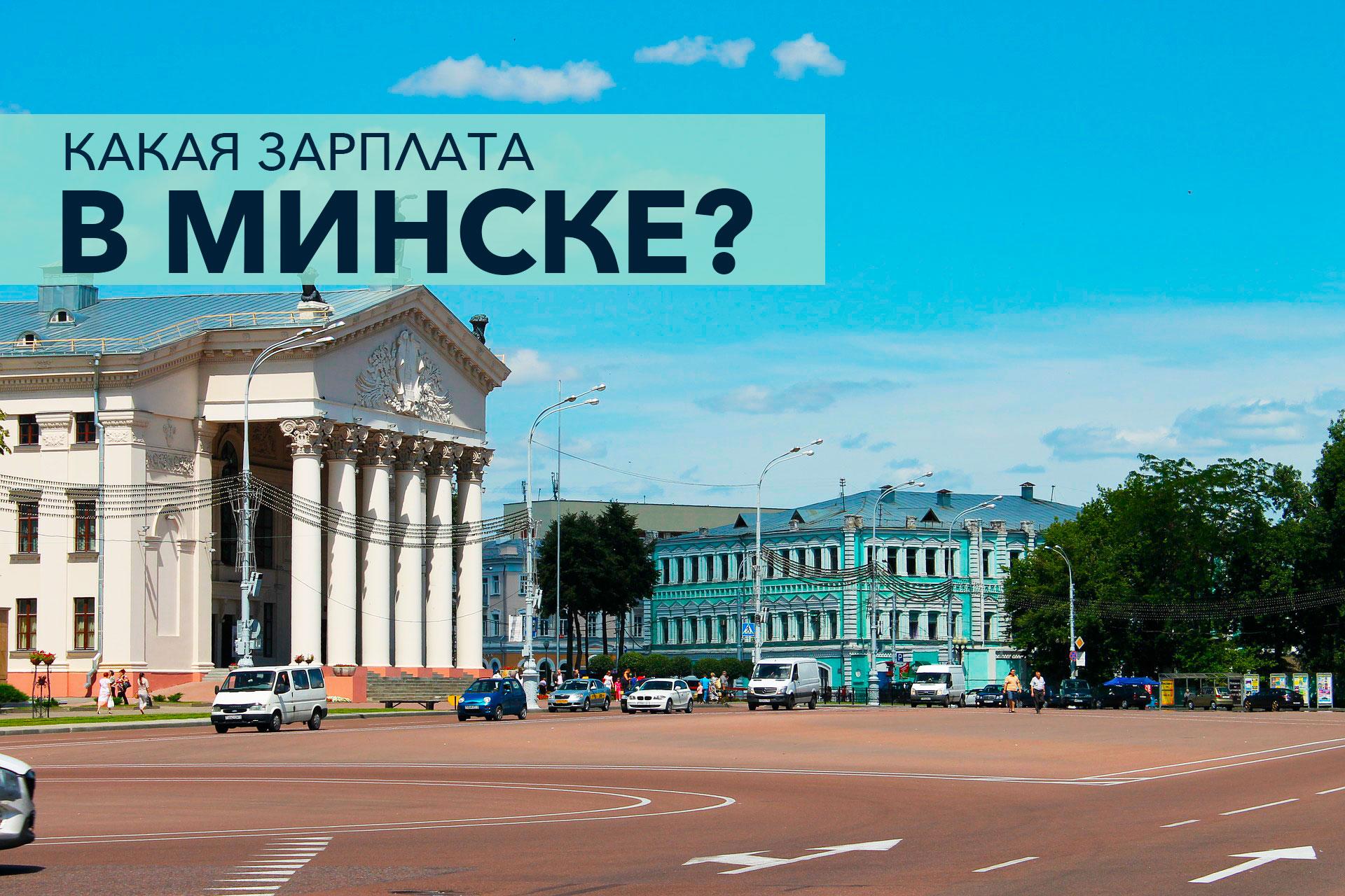 Средняя и минимальная зарплата в Минске Беларусь