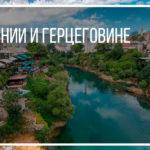 Цены Боснии и Герцеговине — еда, транспорт, аренда жилья