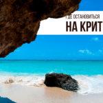 Где остановиться на Крите, Греция
