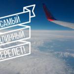Какой самый длинный полет в мире?