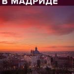 Стоимость проживания в Мадриде, Испания — продукты, транспорт, аренда жилья
