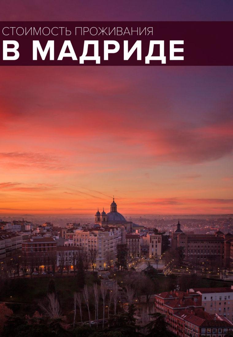 Стоимость проживания в Мадриде, Испания – продукты, транспорт, аренда жилья