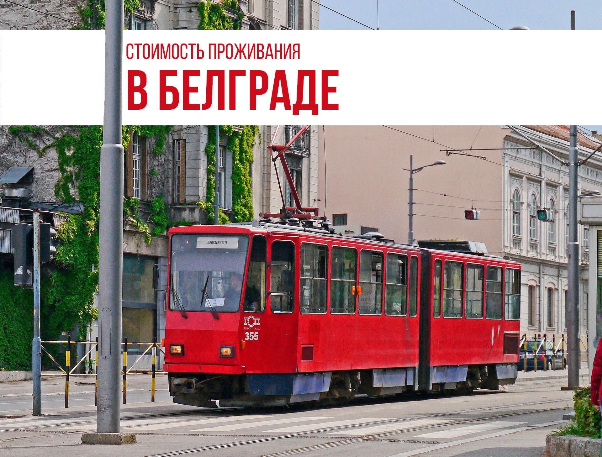Стоимость проживания в Белграде, Сербия и уровень жизни