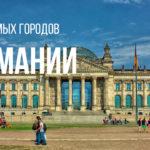 10самыхпосещаемыхгородоввГермании