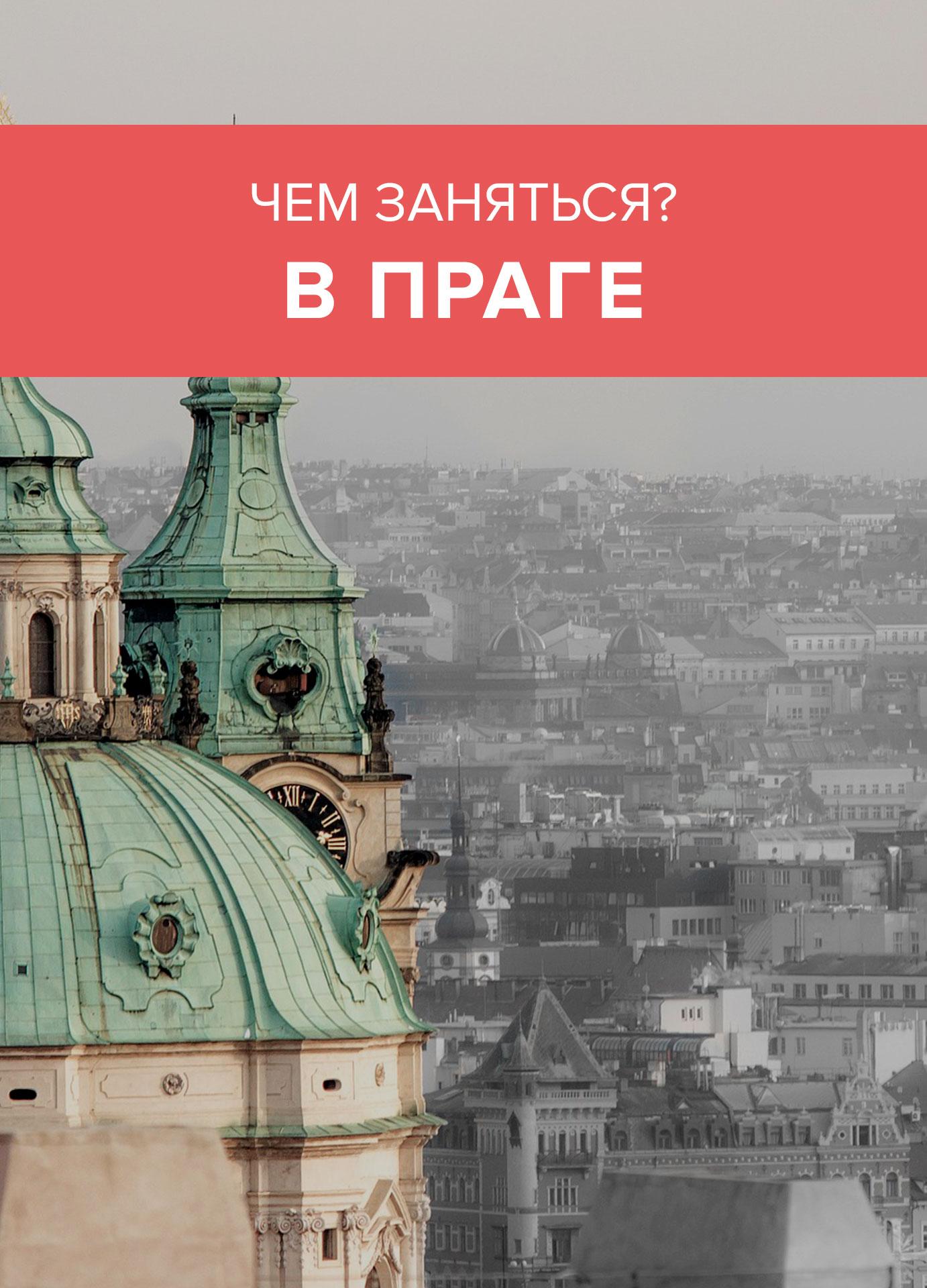 Чем заняться в Праге, Чехия