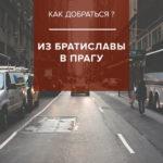 Как добраться из Братиславы в Прагу — автобус, поезд, самолет