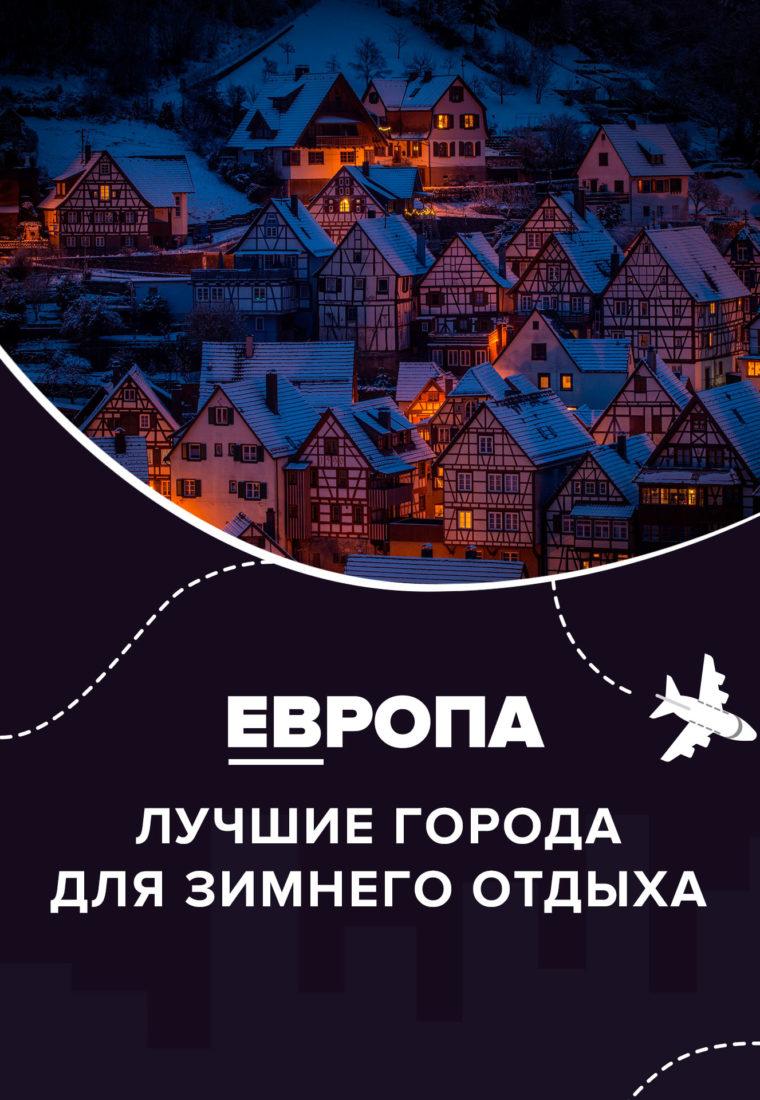 Лучшие Европейские города для зимнего отдыха