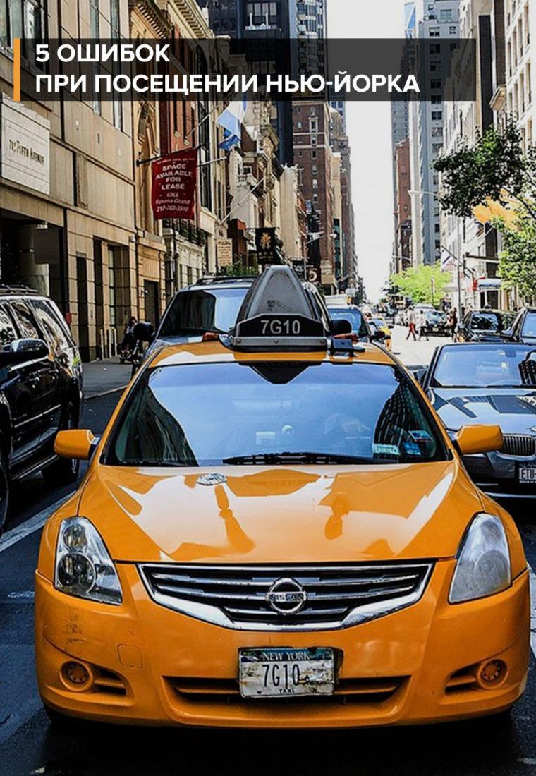 5 ошибок, которые совершают туристы при посещении Нью-Йорка