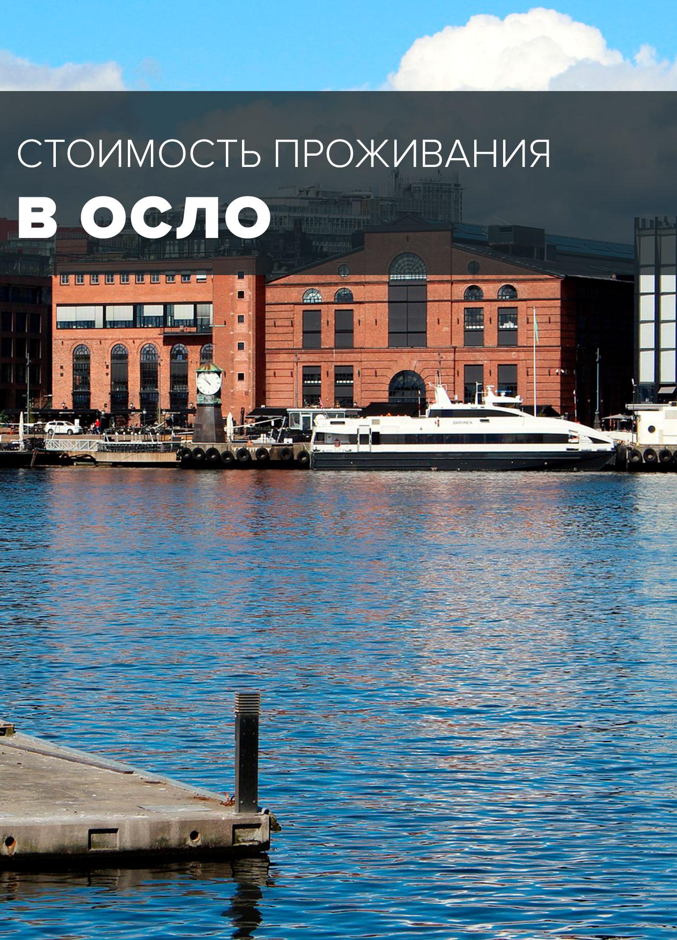 Стоимость проживания в Осло, Норвегия - аренда жилья, продукты, транспорт