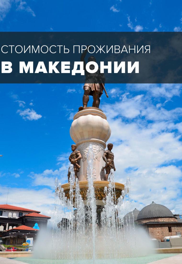Стоимость проживания в Скопье, Македония – аренда жилья, транспорт, еда