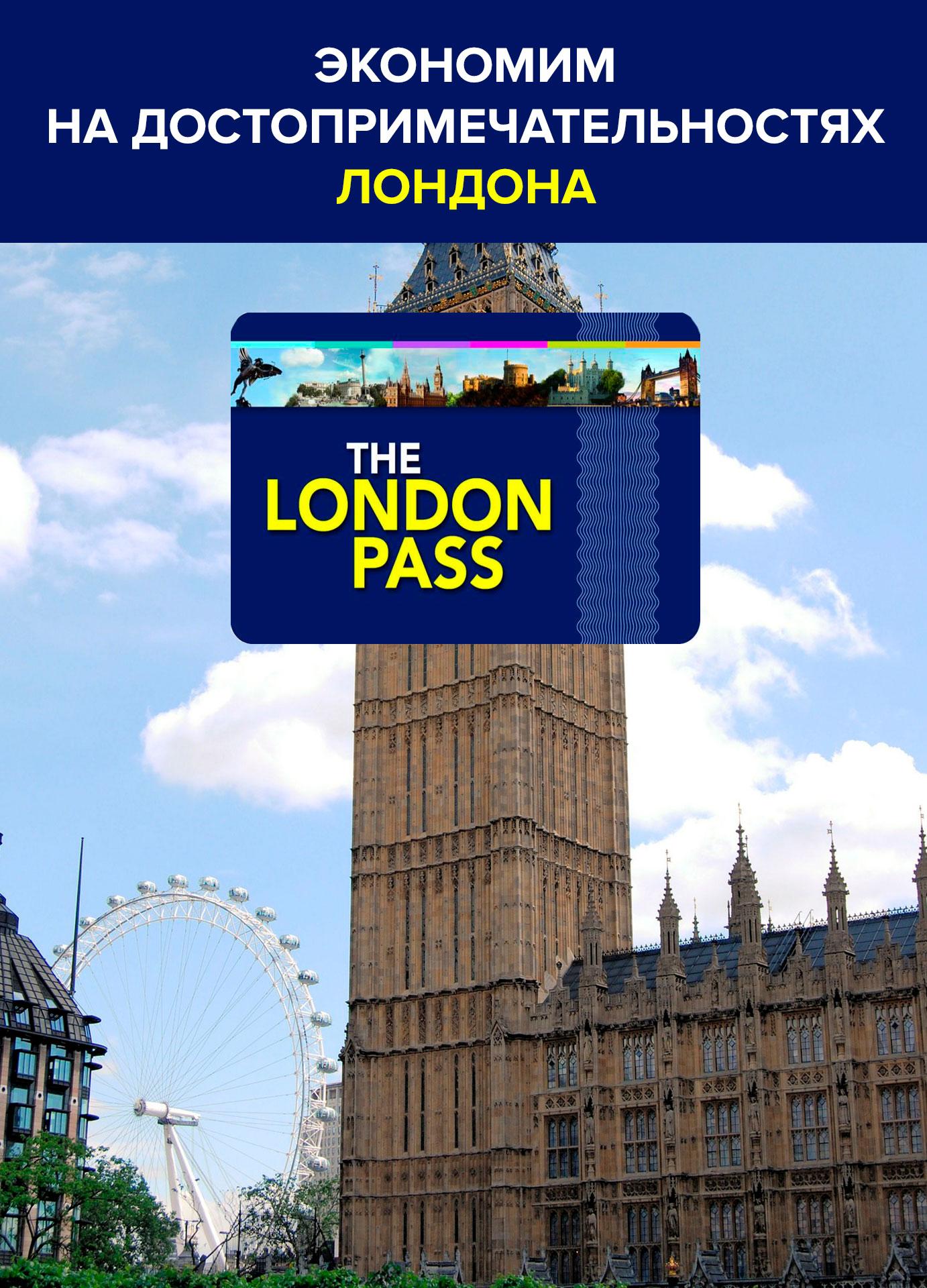 Экономим на достопримечательностях Лондона с London Pass