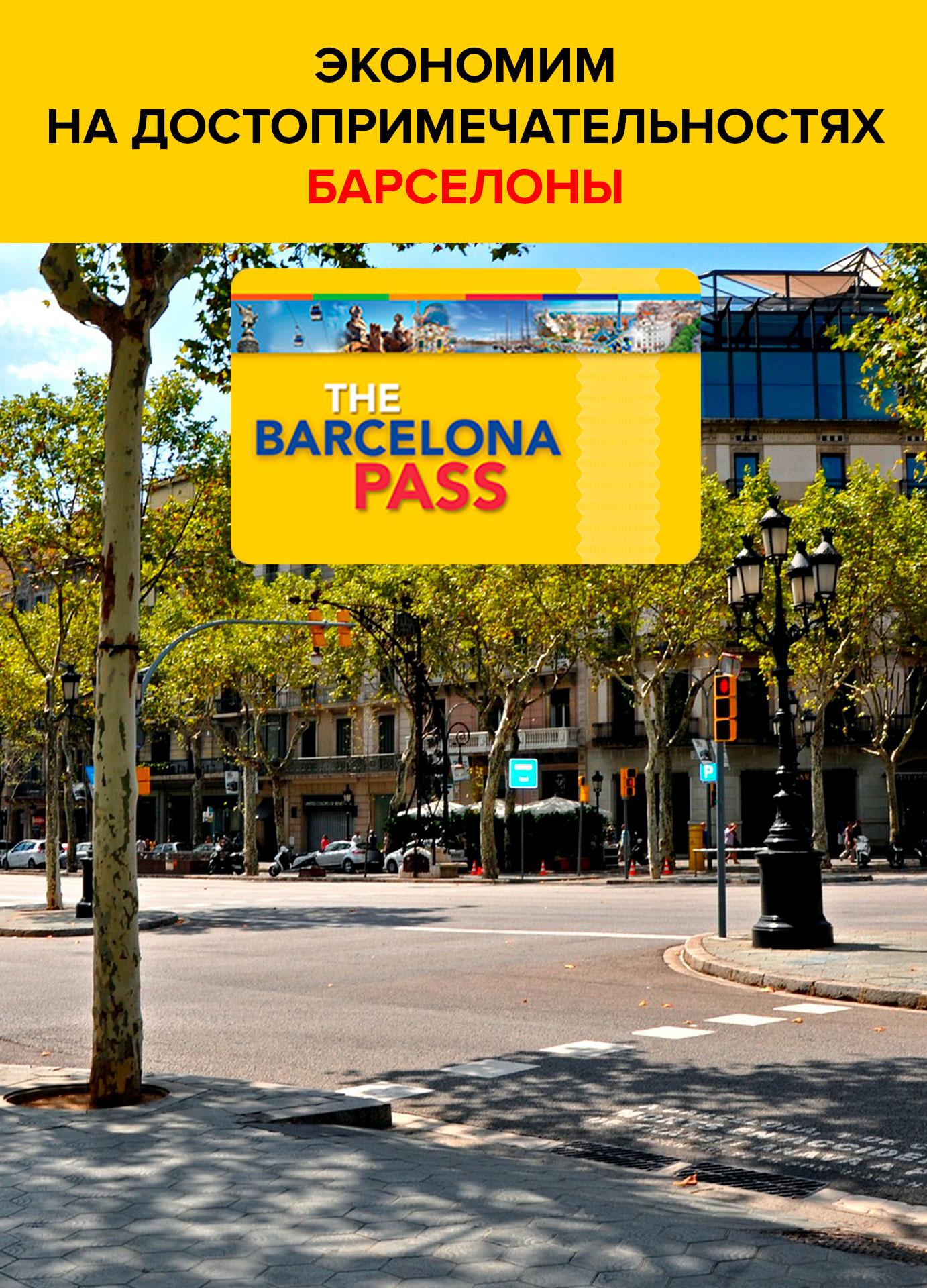 Экономим на достопримечательностях Барселоны с абонементом Barcelona Pass