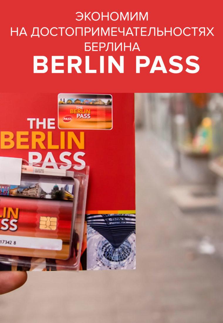 Экономим на достопримечательностях Берлина с абонементом Berlin Pass
