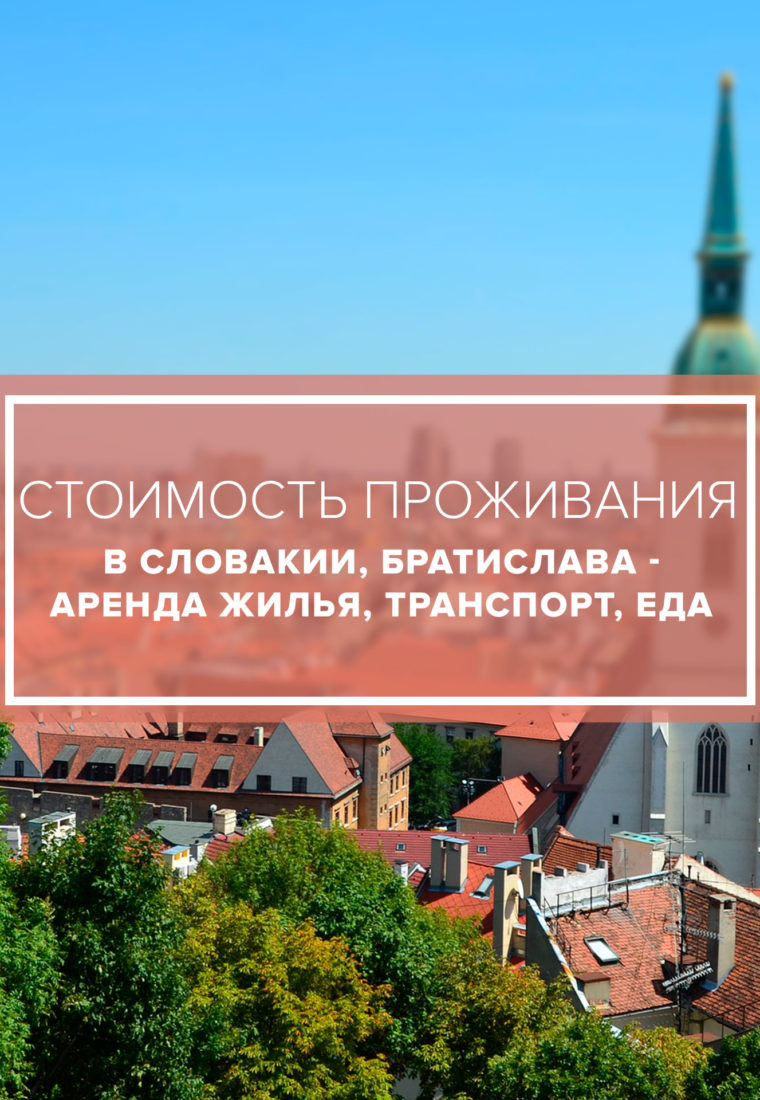 Стоимость проживания в Словакии, Братислава – аренда жилья, транспорт, еда