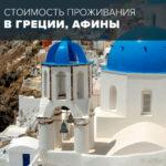 Стоимость проживания в Греции, Афины — аренда жилья, продукты